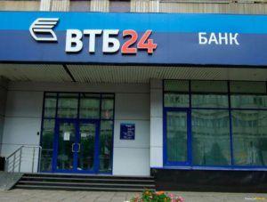 Дополнительные возможности при оформлении ипотеки на вторичном рынке в ВТБ 24