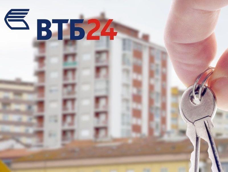 Правила и порядок оформления ипотеки на вторичное жилье в ВТБ 24