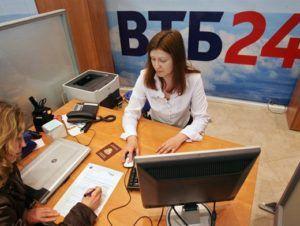 Правила оформления ипотеки на вторичное жилье в ВТБ 24