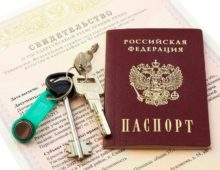 Какие документы необходимы для регистрации собственника в квартире или доме