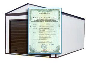 Как оформить гараж в собственность по законам РФ
