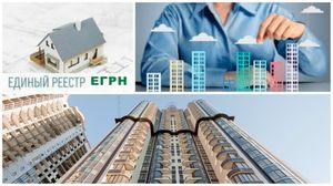 Объединение выписок ЕГРП и кадастровых паспортов в Выписке ЕГРН