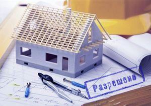 Пакет документов для получения разрешения на строительство дома