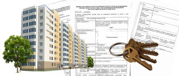 Какие документы, подтверждающие право собственности на квартиру, применяются
