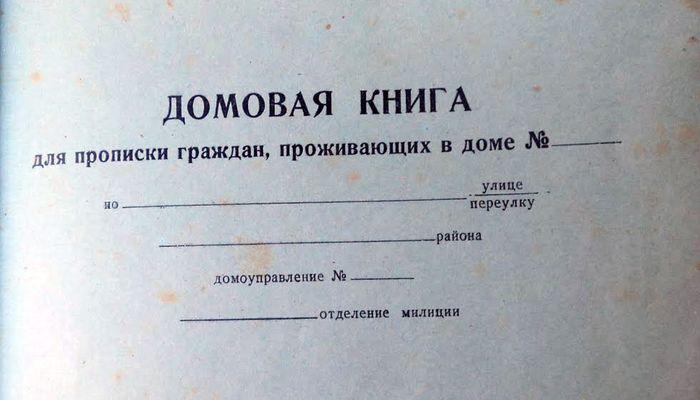 Срок действия выписки из домовой книги для сделок купли-продажи и для предоставления в суд