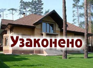 Регистрация дома, построенного без получения разрешения на строительство