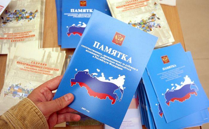 Законы РФ о программе переселения соотечественников в Россию